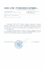 ТЗК Туполев Сервис