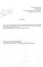 КНТУ имени Сатпаева