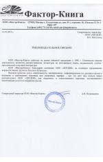 ООО «Фактор-Книга»