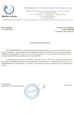 НеоИнтелКомп