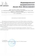 ИП Зюзин Олег Вячеславович