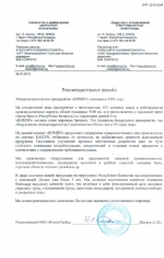 ООО «КОМПО» (Беларусь)