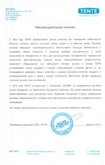 ООО «ТЕНТЕ»