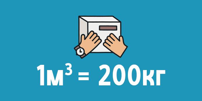 1м3=200кг
