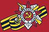 Поздравление с 70-й годовщиной Победы