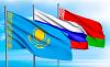 Процесс формирования Евразийского экономического союза вступает в завершающую фазу