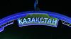 Казахстан планирует подписать соглашение с ЕС в 2015 году
