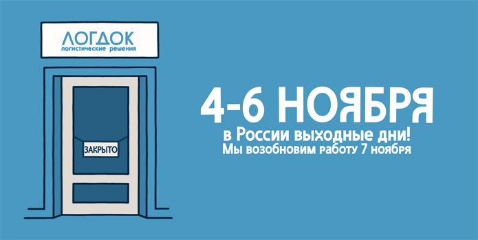 Офис-не-работает-4.11-(новость)