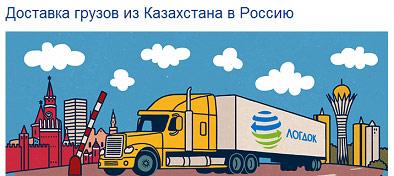 доставка груза из казахстана в россию для рыбаков 791